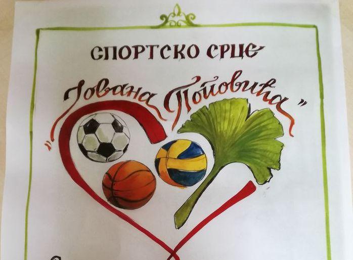 Спортски дан