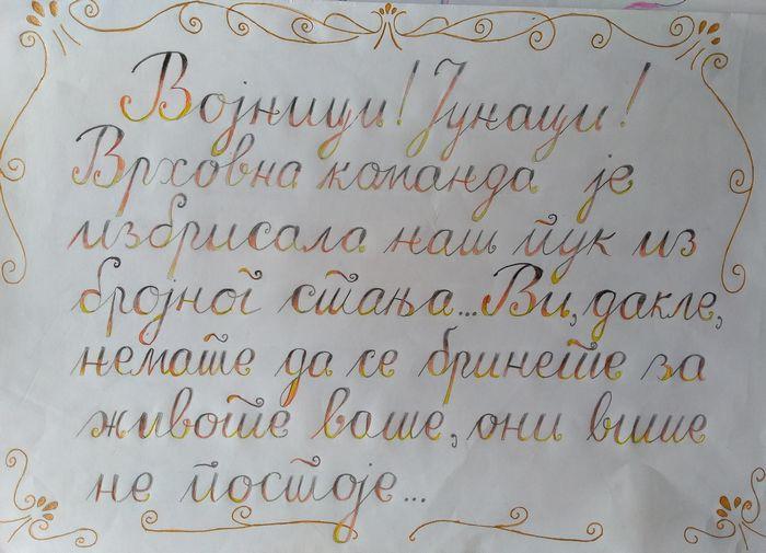 Доротеја Вуковић 6/1