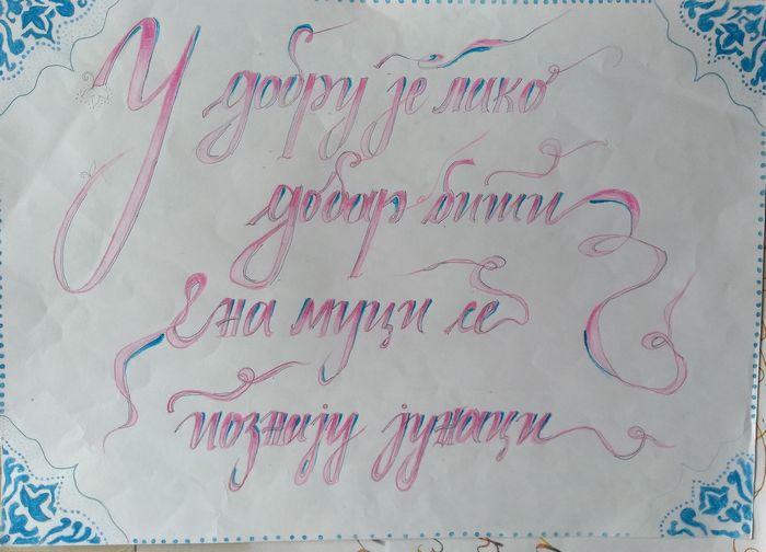 Магдалена Лемајић 6/1